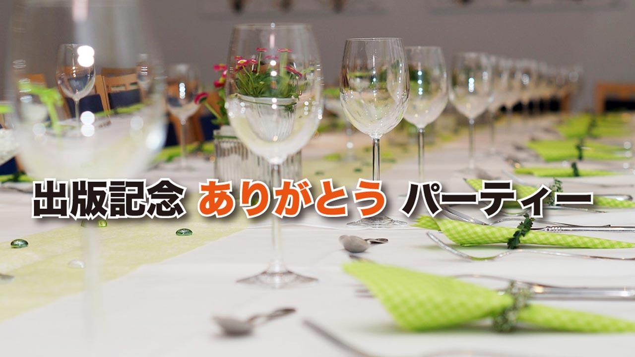 出版記念パーティー