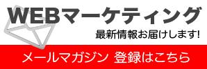 武藤正隆のメールマガジン