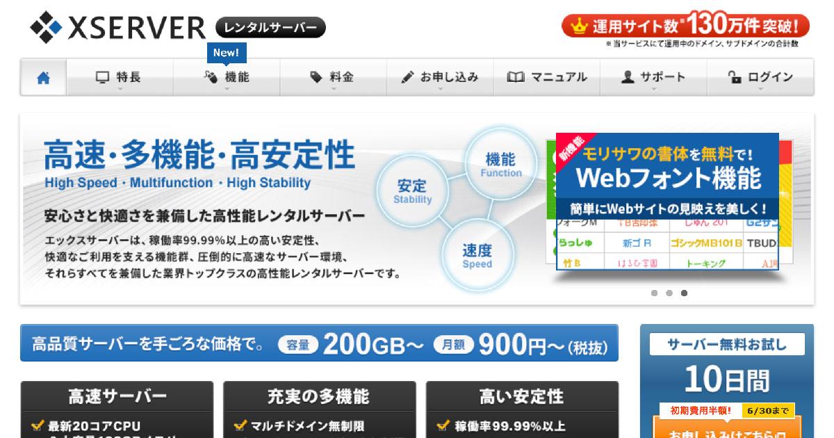 WEBサイトはWordPressがおすすめ