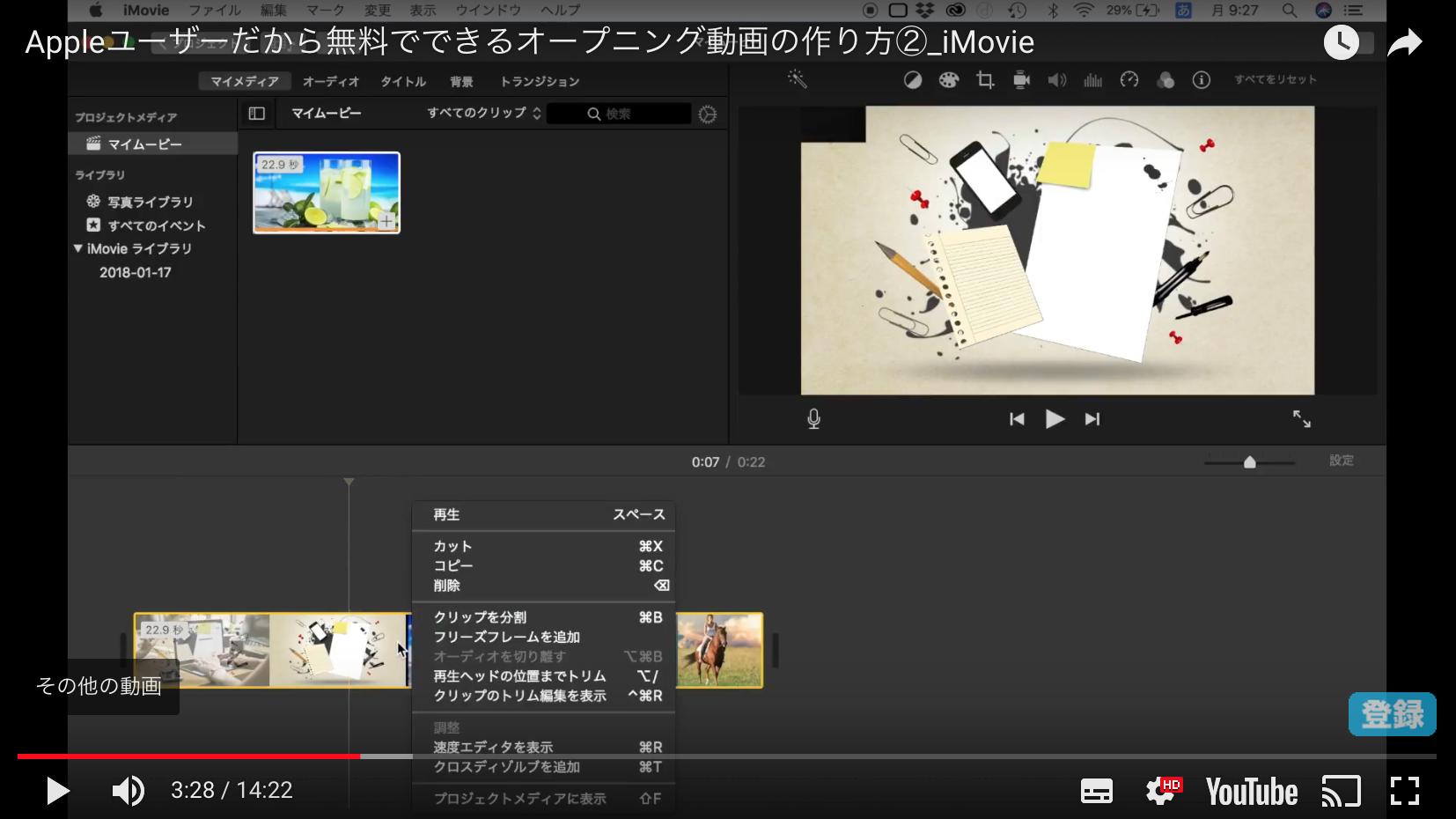 iMovieで作るオープニング動画の作り方