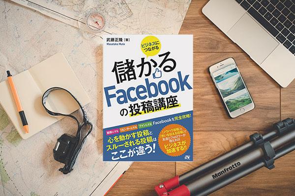 儲かるFacebookの投稿講座