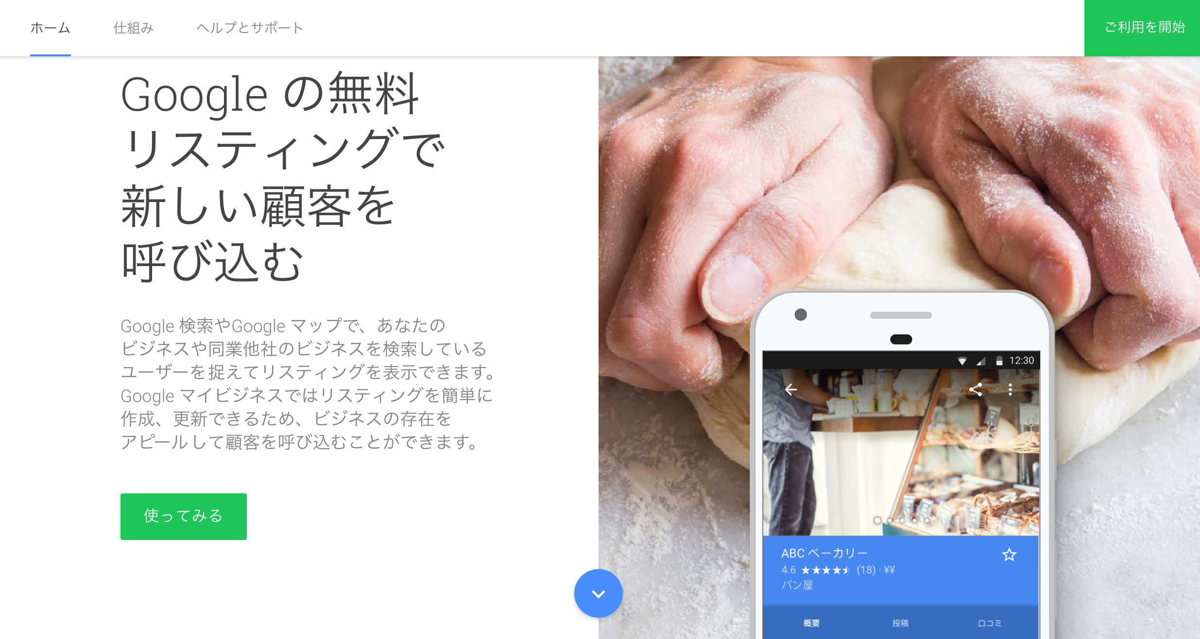Googleマイビジネスの口コミを強化する